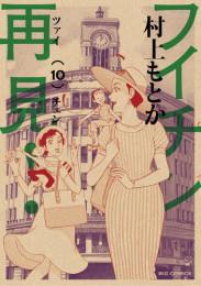 フイチン再見! 10 冊セット全巻 漫画