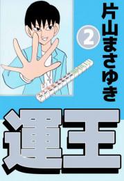 運王 2 冊セット全巻