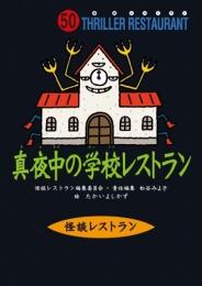 【児童書】真夜中の学校レストラン