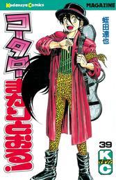 コータローまかりとおる!(39) 漫画