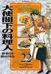 大使閣下の料理人(22) 漫画