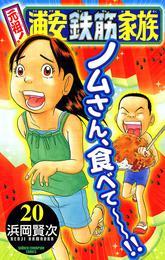 元祖! 浦安鉄筋家族 20 漫画