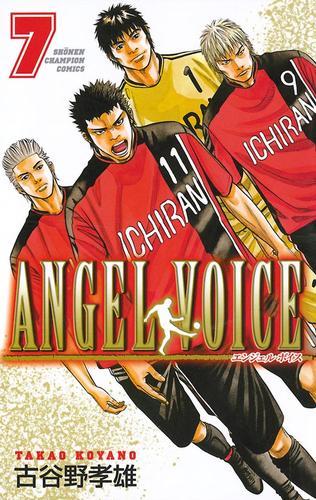 ANGEL VOICE  漫画