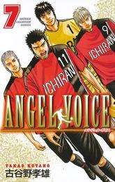 ANGEL VOICE 7 漫画