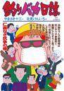 釣りバカ日誌(62) 漫画