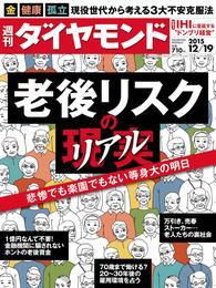 週刊ダイヤモンド 15年12月19日号 漫画