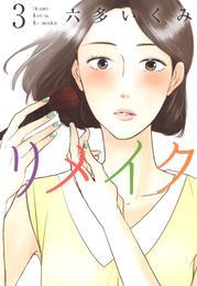 リメイク 3巻 漫画