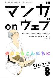 マンガ on ウェブ第8号 side-B 漫画