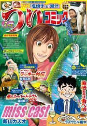 つりコミック2015年5月号 漫画