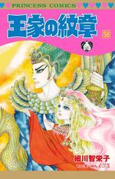 王家の紋章 58 漫画