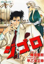 ジ・ゴ・ロ (7) 漫画