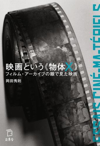 映画という《物体X》 フィルム・アーカイブの眼で見た映画 漫画