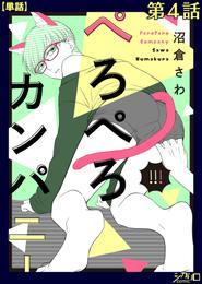 ぺろぺろカンパニー 第4話【単話】 漫画