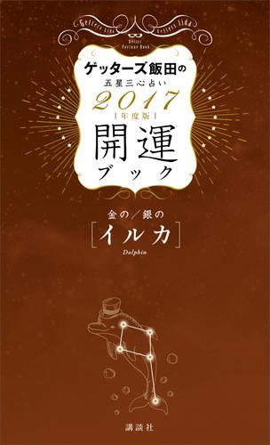 ゲッターズ飯田の五星三心占い 開運ブック 2017年度版 金のイルカ・銀のイルカ 漫画