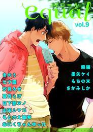 equal Vol.9 漫画
