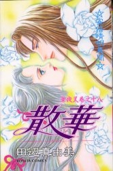 華夜叉 (1-18巻 全巻) 漫画