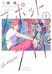 スポットライト (1-2巻 最新刊)