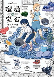 瑠璃の宝石 (1-2巻 最新刊)