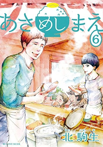 あさめしまえ (1-6巻 全巻) 漫画