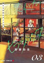 傷だらけのピアノソナタ (1-2巻 最新刊)