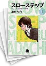 【中古】スローステップ [文庫版] (1-4巻) 漫画