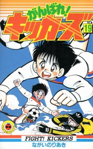 がんばれ!キッカーズ (1-20巻 全巻) 漫画