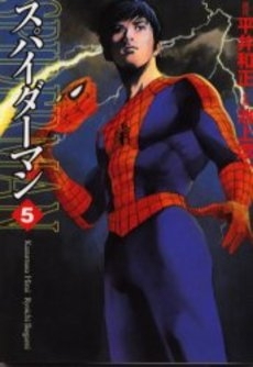 スパイダーマン [文庫版]  (1-5巻 全巻) 漫画