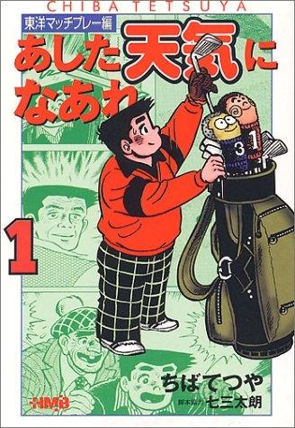 あした天気になあれ (1-6巻 全巻) 漫画
