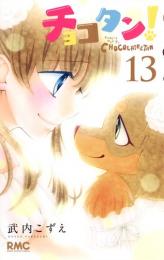 チョコタン! (1-13巻 全巻)