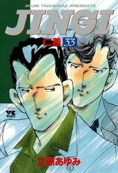 JINGI(仁義) 33 冊セット全巻 漫画
