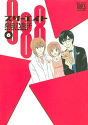 888 スリーエイト 6 冊セット全巻 漫画