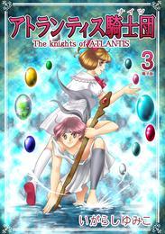 アトランティス騎士団(ナイツ) 3巻 漫画