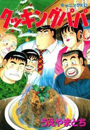 クッキングパパ(66) 漫画