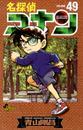 名探偵コナン(49) 漫画