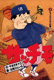 サッチモ(1) 漫画