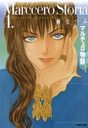 マルチェロ物語(ストーリア) 1巻 漫画