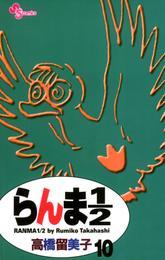 らんま1/2〔新装版〕(10) 漫画