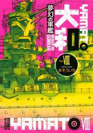 夢幻の軍艦 大和(8) 漫画