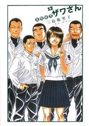 高校球児 ザワさん(12) 漫画