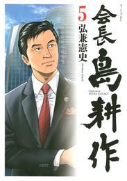 会長 島耕作(5) 漫画
