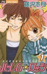 ハーレム☆ロッジ(1) 漫画