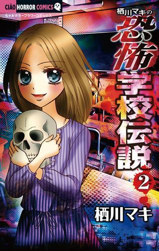 栖川マキの恐怖学校伝説 漫画