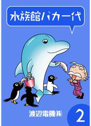 水族館バカ一代 (2)