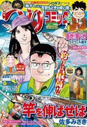 つりコミック2015年6月号 漫画