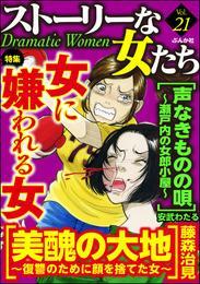 ストーリーな女たち女に嫌われる女 Vol.21 漫画