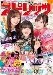週刊ビッグコミックスピリッツ 2020年24・25合併号(2020年5月11日発売)