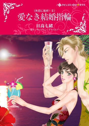 愛なき結婚指輪〈失恋に乾杯! II〉 漫画