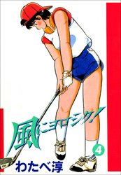 風にヨロシク! 4巻 漫画