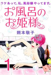 お風呂のお姫様 ― ワケあって、私、風俗嬢やってます。 1