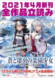 GA文庫&GAノベル2021年4月の新刊 全作品立読み(合本版)